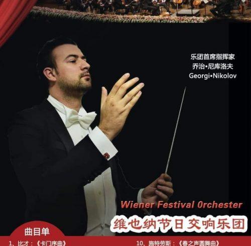 Georgi Nikolov make concert in China